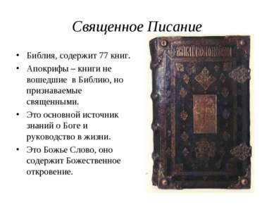 Священное Писание Библия, содержит 77 книг. Апокрифы – книги не вошедшие в Би...