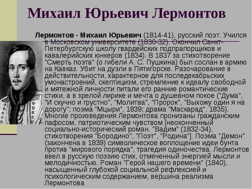 Михаил Юрьевич Лермонтов Лермонтов - Михаил Юрьевич (1814-41), русский поэт. ...