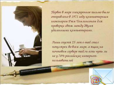 Первое в мире электронное письмо было отправлено в 1971 году компьютерным инж...