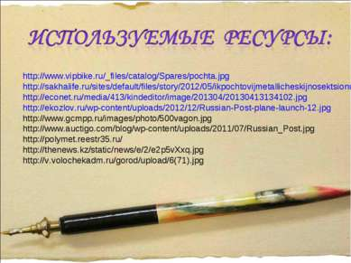 http://www.vipbike.ru/_files/catalog/Spares/pochta.jpg http://sakhalife.ru/si...