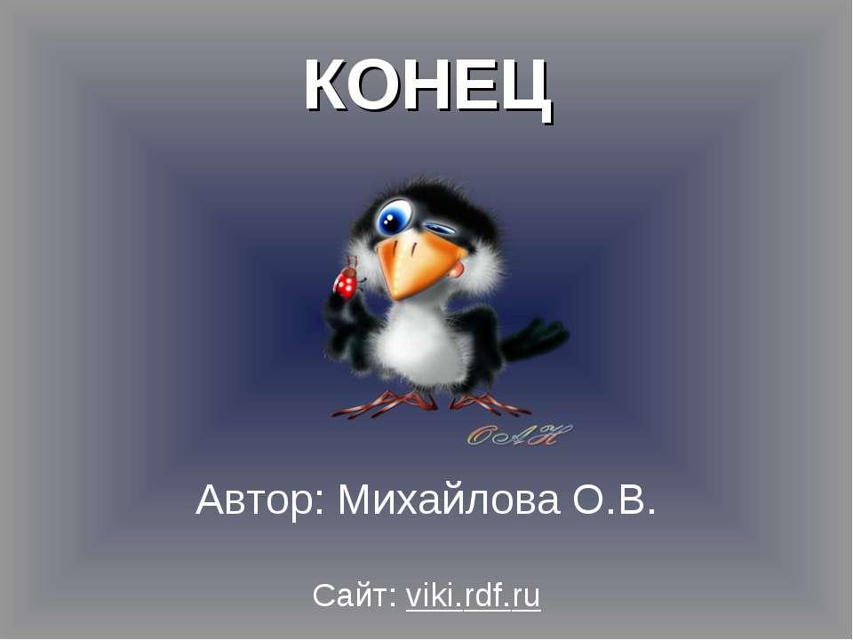 Автор: Михайлова О.В. Сайт: viki.rdf.ru КОНЕЦ