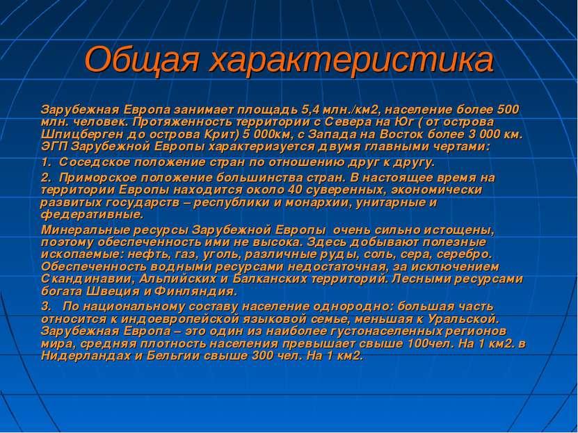 Общая характеристика Зарубежная Европа занимает площадь 5,4 млн./км2, населен...
