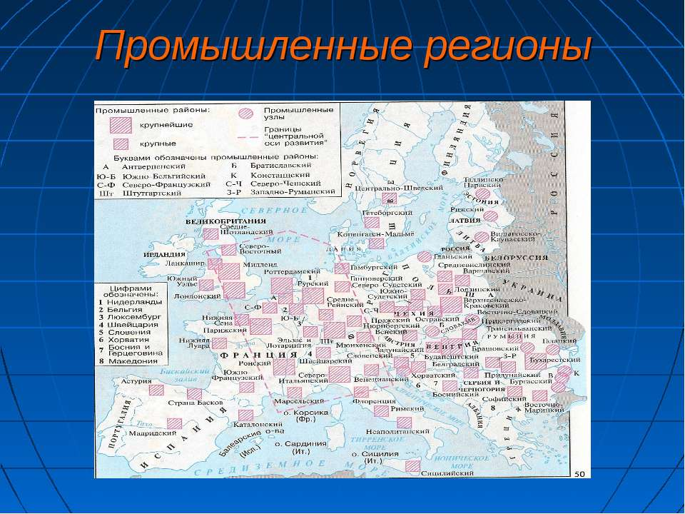 Промышленные регионы