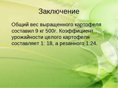 Заключение Общий вес выращенного картофеля составил 9 кг 500г. Коэффициент ур...