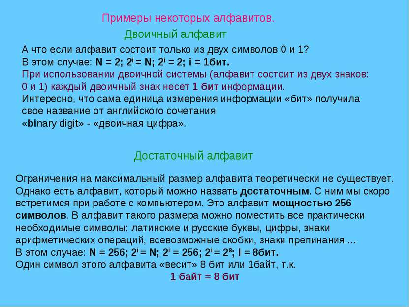 А что если алфавит состоит только из двух символов 0 и 1? В этом случае: N = ...