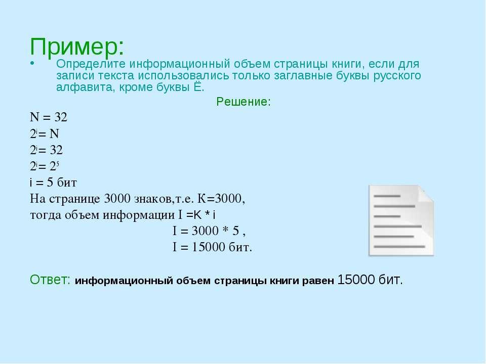 Пример: Определите информационный объем страницы книги, если для записи текст...