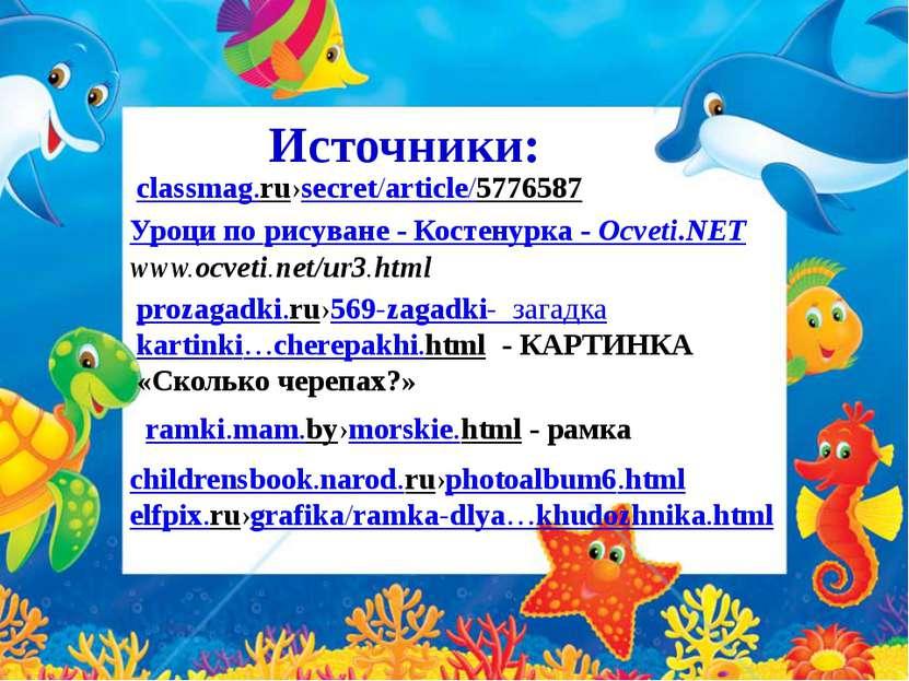 Источники: classmag.ru›secret/article/5776587 Уроци по рисуване - Костенурка ...