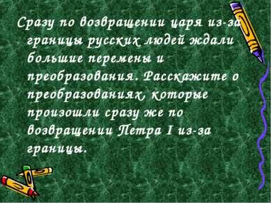 Сразу по возвращении царя из-за границы русских людей ждали большие перемены ...
