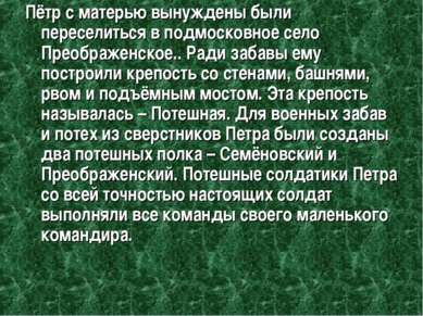 Пётр с матерью вынуждены были переселиться в подмосковное село Преображенское...