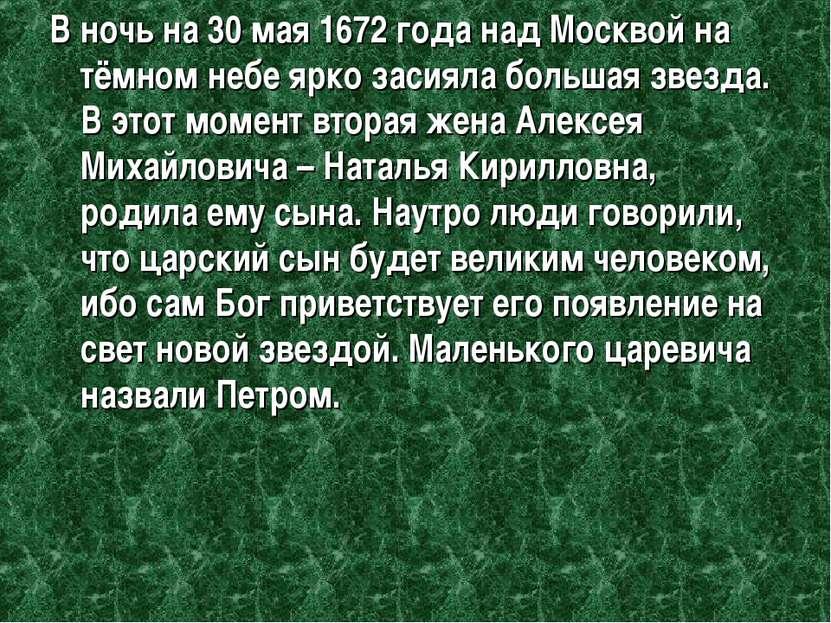 В ночь на 30 мая 1672 года над Москвой на тёмном небе ярко засияла большая зв...