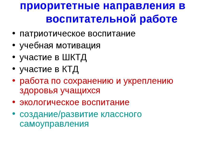 приоритетные направления в воспитательной работе патриотическое воспитание уч...