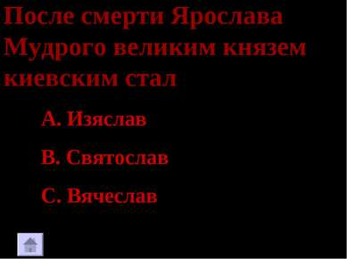 После смерти Ярослава Мудрого великим князем киевским стал Изяслав Святослав ...