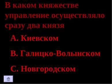 В каком княжестве управление осуществляло сразу два князя Киевском Галицко-Во...