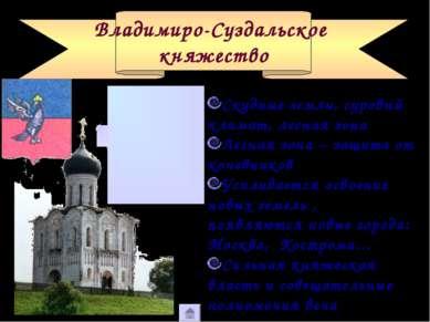 Владимиро-Суздальское княжество Скудные земли, суровый климат, лесная зона Ле...