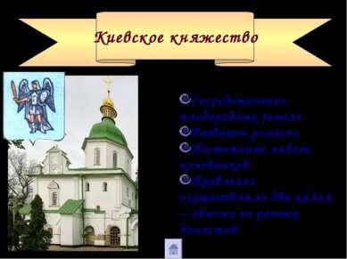 Киевское княжество Сосредоточение плодородных земель Развитое ремесло Постоян...