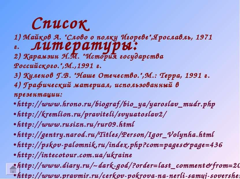 """Список литературы: 1) Майков А. """"Слово о полку Игореве"""",Ярославль, 1971 г. 2)..."""