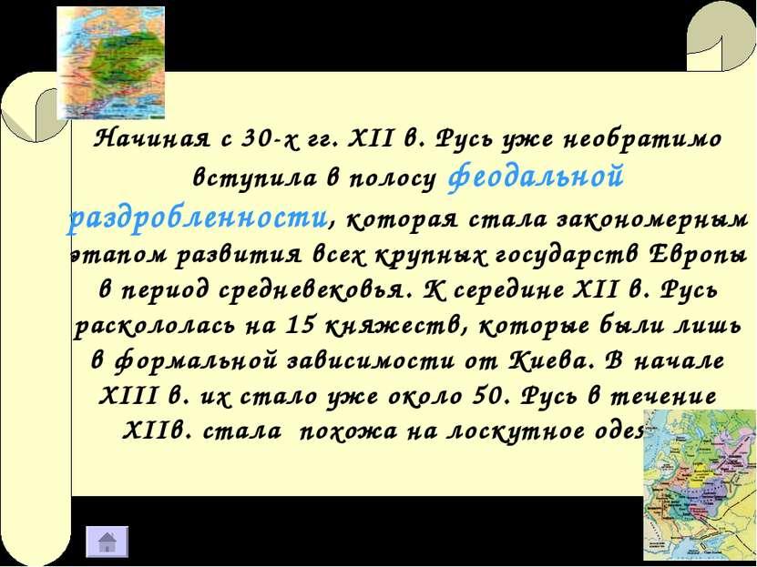 Начиная с 30-х гг. XII в. Русь уже необратимо вступила в полосу феодальной ра...