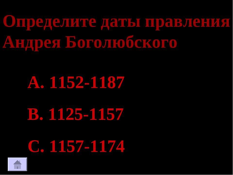 Определите даты правления Андрея Боголюбского 1152-1187 1125-1157 1157-1174