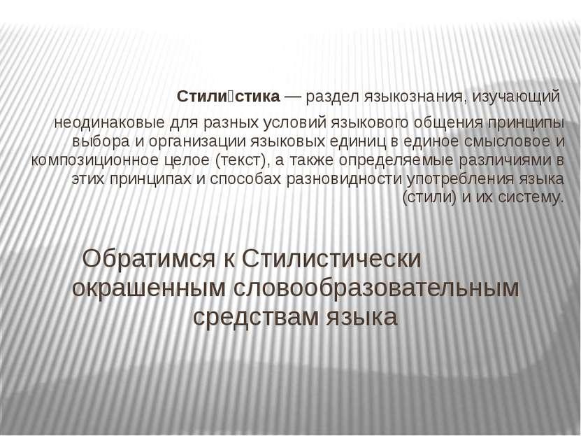 Стили стика — раздел языкознания, изучающий неодинаковые для разных условий я...