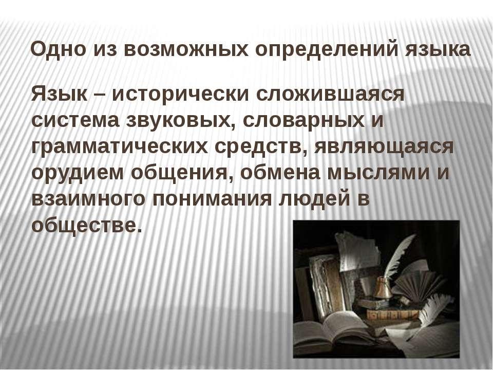 Одно из возможных определений языка Язык – исторически сложившаяся система зв...