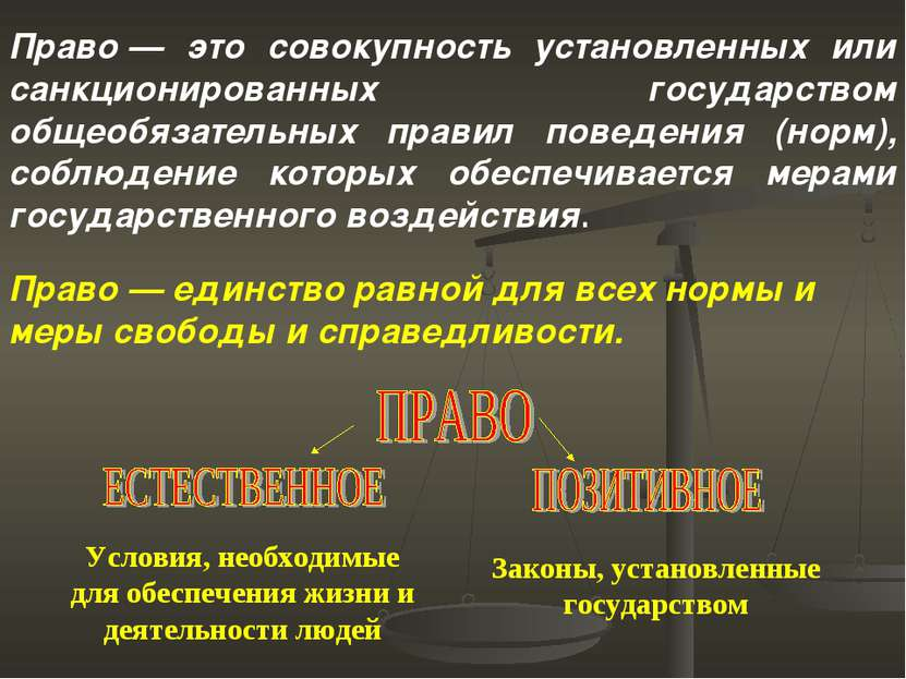Право— это совокупность установленных или санкционированных государством общ...