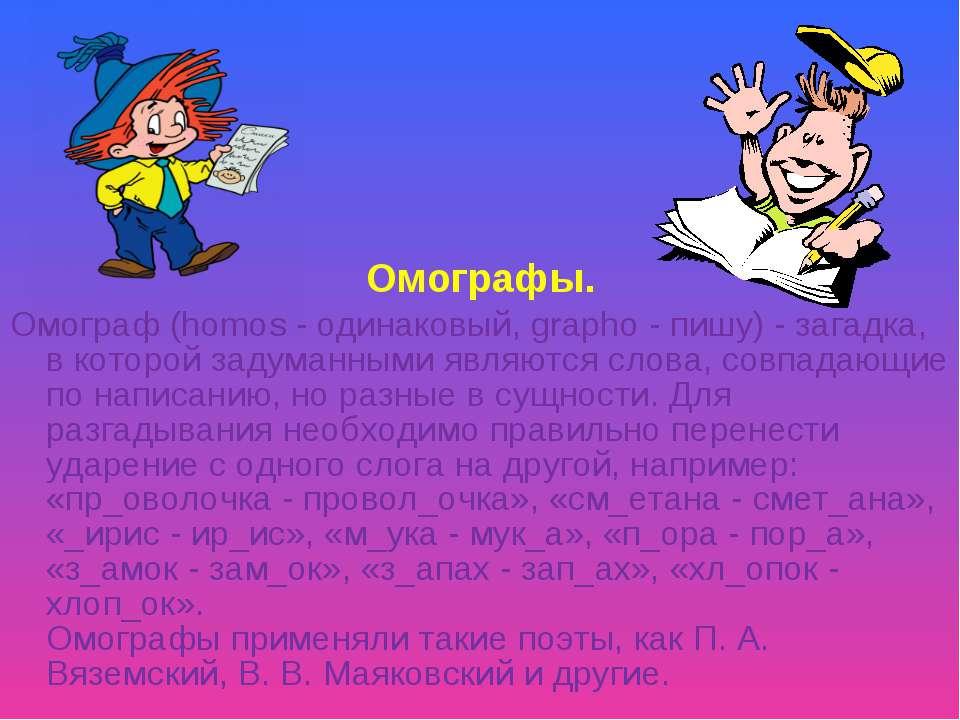 Омографы. Омограф (homos - одинаковый, grapho - пишу) - загадка, в которой за...