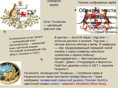 Своего герба не имеет, но герб есть у города Канберры. На гербе начертан деви...