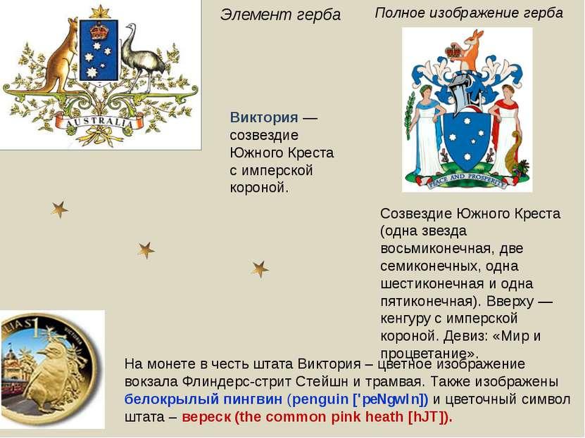 Синий мальтийский крест с короной, которые вошли в герб Автралии, составляют ...