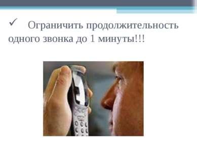 Ограничить продолжительность одного звонка до 1 минуты!!!