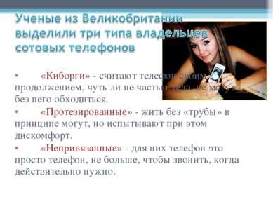 «Киборги» - считают телефон своим продолжением, чуть ли не частью тела, не мо...