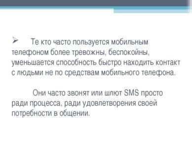 Те кто часто пользуется мобильным телефоном более тревожны, беспокойны, умень...