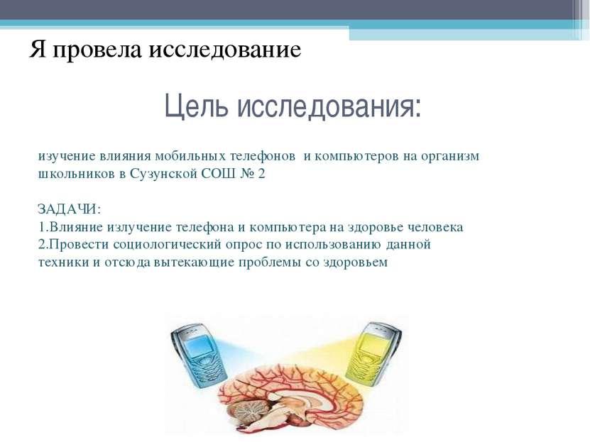 Цель исследования: изучение влияния мобильных телефонов и компьютеров на орга...