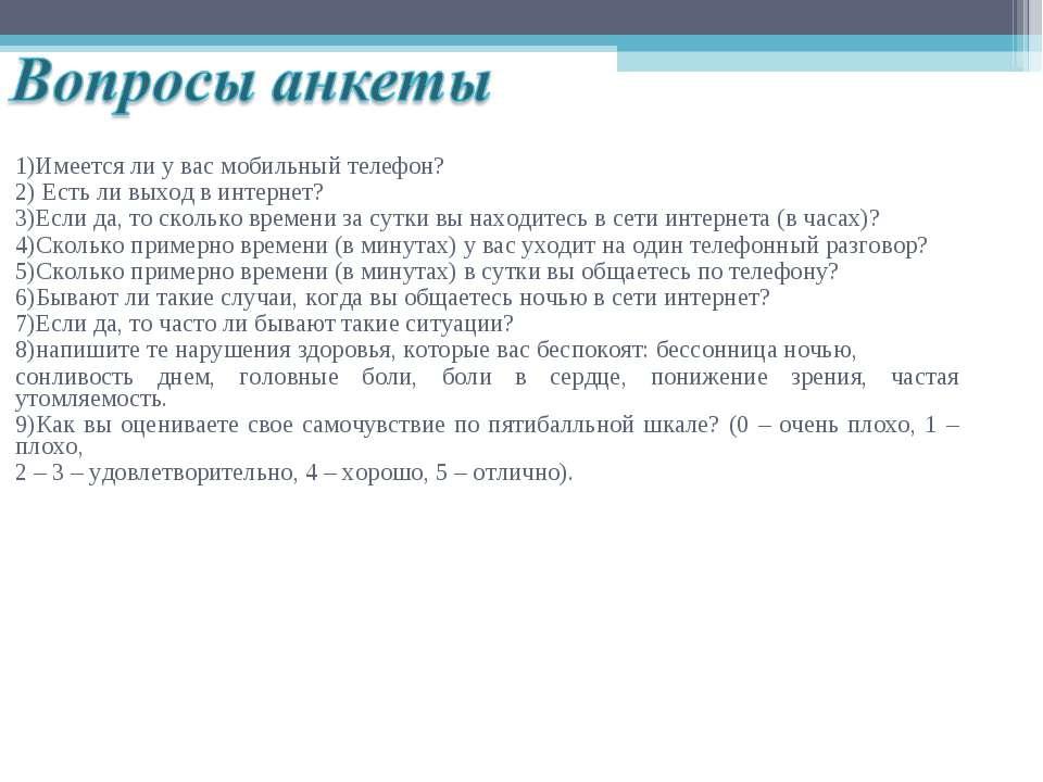 1)Имеется ли у вас мобильный телефон? 2) Есть ли выход в интернет? 3)Если да,...