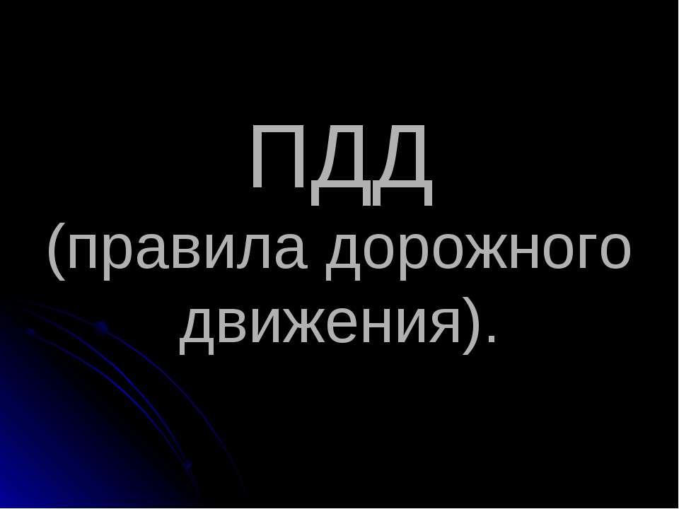 ПДД (правила дорожного движения).