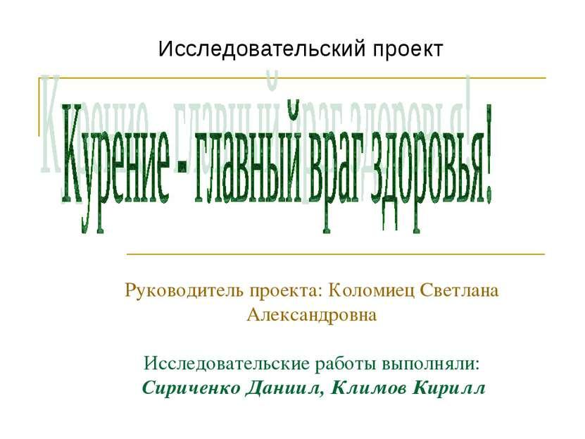 Руководитель проекта: Коломиец Светлана Александровна Исследовательские работ...