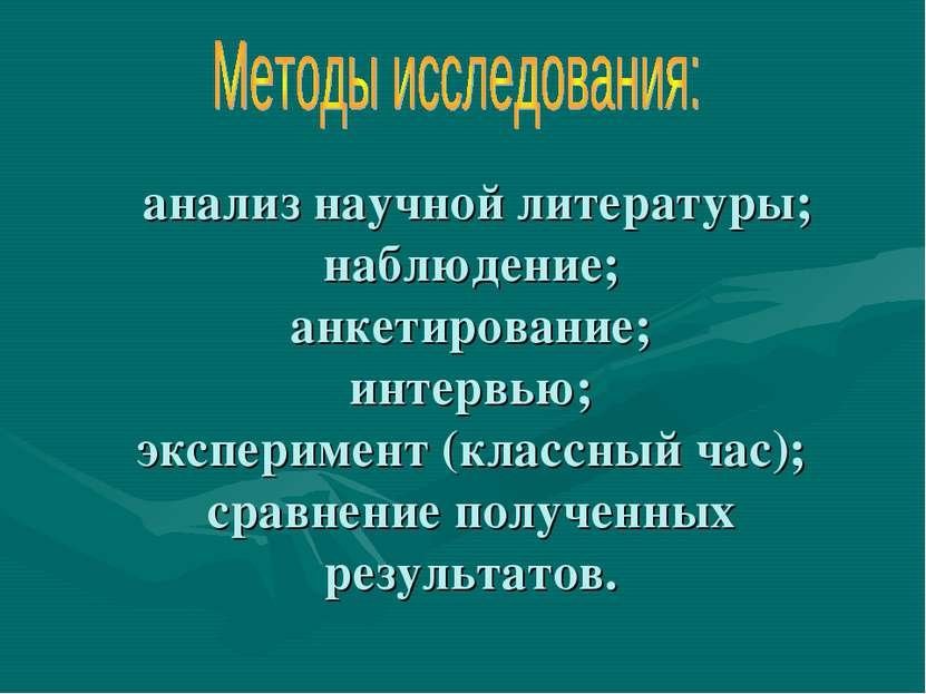 анализ научной литературы; наблюдение; анкетирование; интервью; эксперимент (...