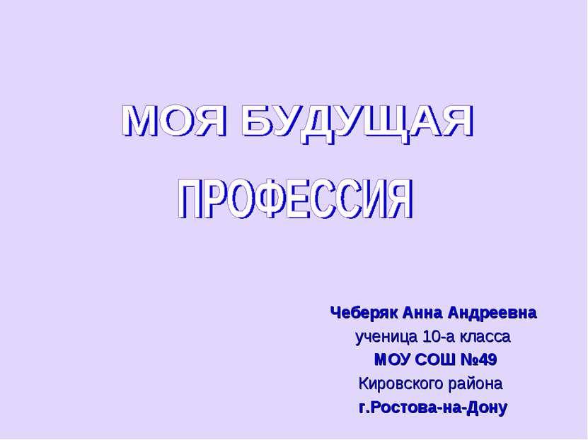 Чеберяк Анна Андреевна ученица 10-а класса МОУ СОШ №49 Кировского района г.Ро...