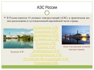 АЭС России В России имеется 10 атомных электростанций (АЭС), и практически вс...