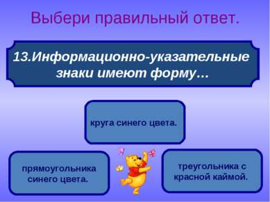 Информационно-указательные знаки имеют форму… Выбери правильный ответ. прямоу...
