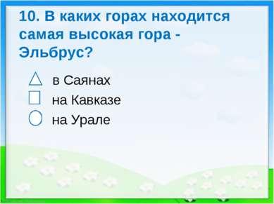 в Саянах в Саянах на Кавказе на Урале