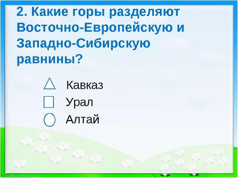 Кавказ Кавказ Урал Алтай