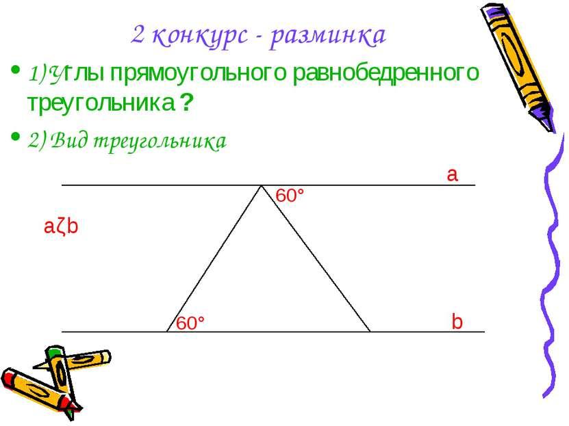 2 конкурс - разминка 1) Углы прямоугольного равнобедренного треугольника ? 2)...