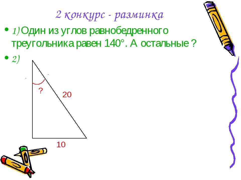 2 конкурс - разминка 1) Один из углов равнобедренного треугольника равен 140°...