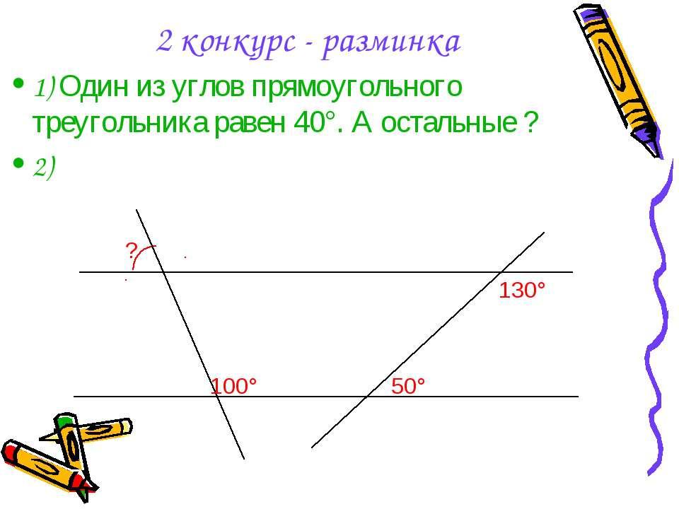 2 конкурс - разминка 1) Один из углов прямоугольного треугольника равен 40°. ...