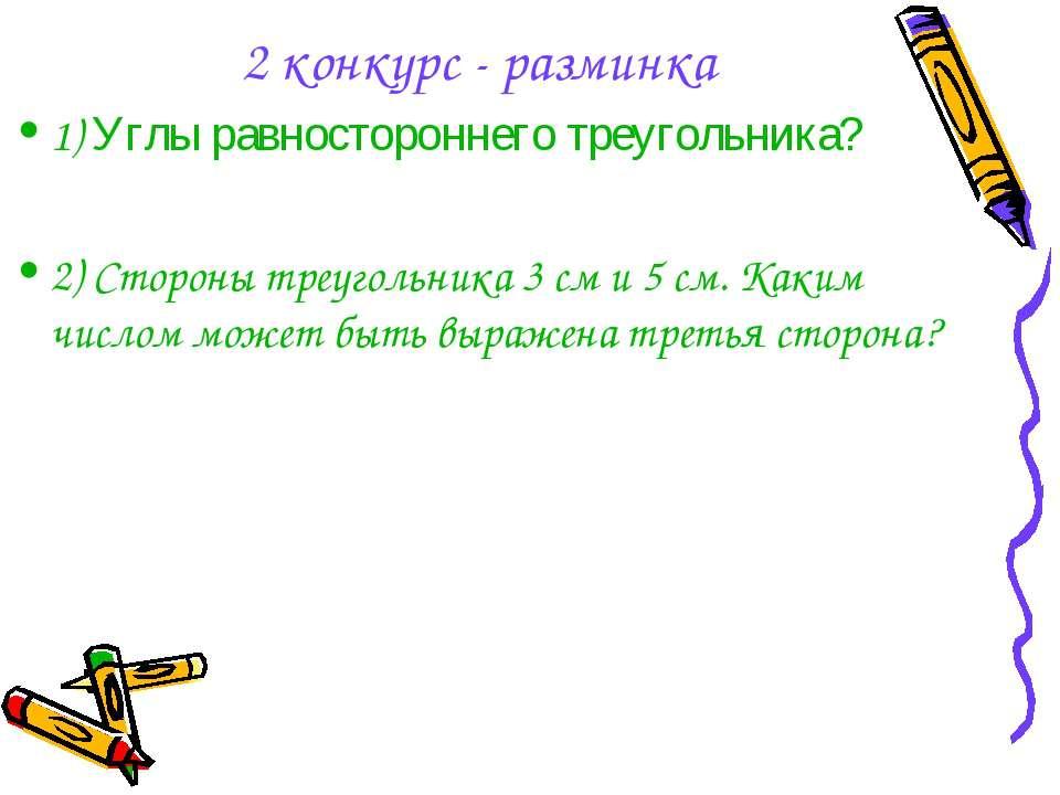 2 конкурс - разминка 1) Углы равностороннего треугольника? 2) Стороны треугол...