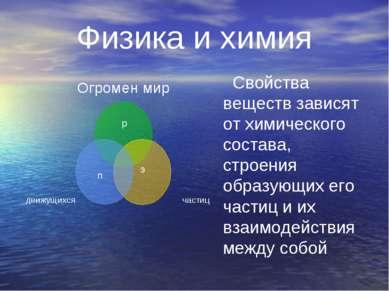 Физика и химия р n Свойства веществ зависят от химического состава, строения ...