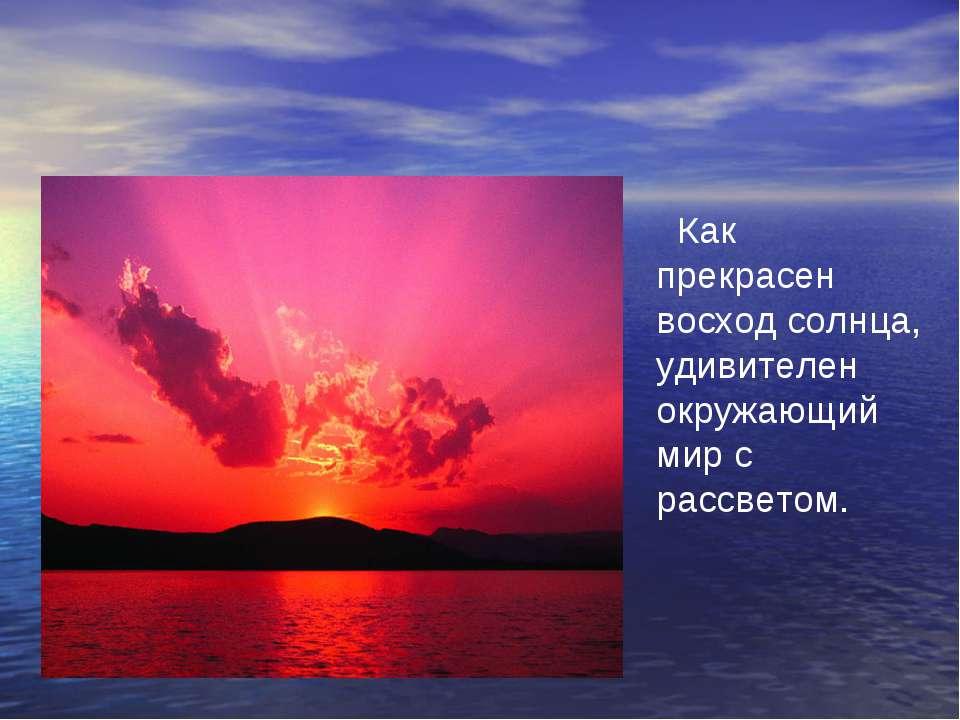 Как прекрасен восход солнца, удивителен окружающий мир с рассветом.