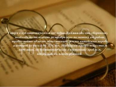 Говоря о публицистическом наследии Лу Синя (десять сборников), необходимо отм...