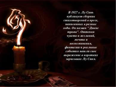 В 1927 г. Лу Синь публикует сборник стихотворений в прозе, написанных в разны...