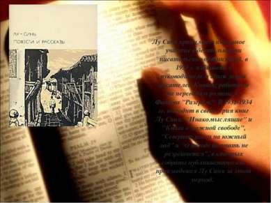 Лу Синь принимает активное участие в деятельности писательских организаций, в...